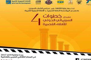 anuncian-festival-internacional-de-cortometrajes-en-latakia-siria